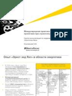 Международная практика управления проектами при строительстве АЭС