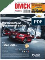autoomsk_30