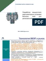 Разработка мощностного ряда реакторных установок блочного типа для региональной энергетики
