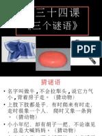 二年级华语第三十四课三个谜语
