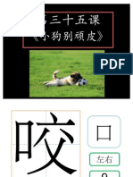 二年级华语第三十五课小狗别顽皮