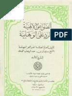 Al Swaiq e Ilahiya