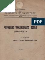 Memoars of priest Zlatko Karatanasov from Kostursko