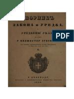 Zbornik - Zakona i Uredba Izdanih u Knjazestvu Srbiji - Knjiga 1