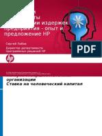 Методика и инструменты оптимизации издержек предприятия - опыт и предложение HP