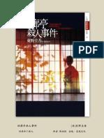 [回廊亭杀人事件].(回廊亭の杀人).东野圭吾.文字版V2
