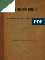 O srpskom imenu u Zapadnijem krajevima naseg naroda [1901]