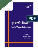 Gurbani Sidhant Hindi