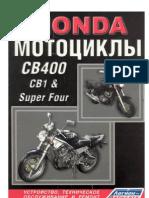 Honda CB400 Service Repair Manual RUS by Mosue