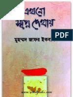 Ekhono Shopno Dekhay by Muhammed Jafar Iqbal