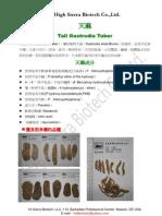 天麻(Tall Gastrodia Tuber)