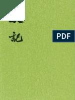 中華書局 史記(全十冊) 1959年9月第1版 第09冊 卷一〇二至卷一一七 列傳三