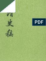 中華書局 淸史稿(全四十八冊) 1977年12月第1版 第18冊 卷一六三至卷一六七 表二