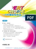 1h71Expert Choice在分析層級程序法(AHP)之應用