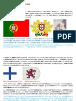Suspiros de Portugal 葡萄牙的嘆息, Part III 西班牙、葡萄牙、摩洛哥17日