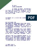 深 圳 火 燒 歌 舞 廳 奪 43 命