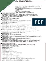 Hokkaido accepting Fukushima nuclear refugees