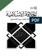 الخلافه الاسلاميه