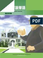 Chinesisch-Kurs Taiwanesische Regierung