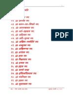 108 Surya Names_devnagari