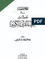 المعجم المفصل في تفسير غريب القرآن الكريم
