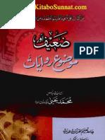 Zaeef Aur Mouzoo Riwayat