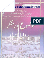 Mozu-Aur-Munkar-Riwayat-2