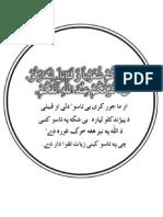 Upper Swat( Genelogical,Political,And Social Structure in Historical Perspective) by Wakeel Hakeemzai Balai Swat Ki Tareekh( Nasli,Seyasi,Aur Samali Tshkeel) Urdu Edition