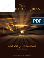 The Qa'em in the Qur'an