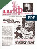 Priklyucheniya i fantastika (PiF) №11