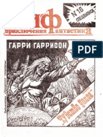 Priklyucheniya i fantastika (PiF) №16