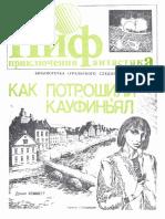 Priklyucheniya i fantastika (PiF) №18