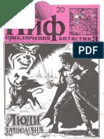 Priklyucheniya i fantastika (PiF) №20