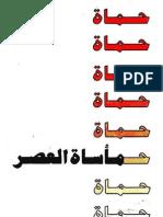 حماه - مأساة العصر