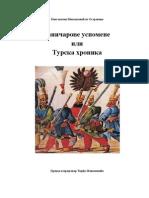 Janicarove Uspomene Ili Turska Hronika Konstantin Mihailovic