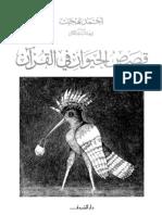37785913-قصص-الحيوان-في-القرآن
