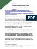 Оценка.работ.д.б.н.С.А.Остроумова.Авторитетные.ученые.эксперты.члены.академии