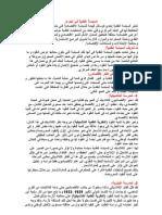 السياسة النقدية في الجزائر