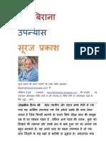 Hindi Novel E-book Desh Birana by Suraj Prakash