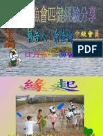 2011年漁會四健經驗分享-余佳倫