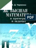 Черненко_Высшая математика в примерах изадачах_1