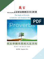 Proverbs 箴言歸納分析法查經整理 (2) 11~20章