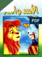 اطفال .. سلسلة حكايات مسلية .. الأسد و الفأر(1)