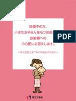 Jpn Min of Health Radiation Guide for Pregnant women
