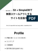 EC2 + S3 + SimpleDBで無限スケールアウトするサイトを目指す