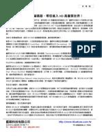 藍眼科技新聞稿_BE4212P_2011-08-15