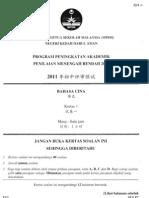 2011 PPMR Kedah BC 12 w Ans