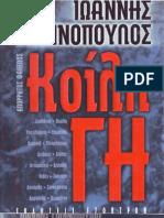 Ioannis Giannopoulos - Aporritos Fakelos Koili Gi