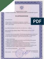 Разрешение на применение, KME