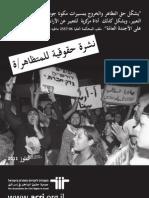 Rights of Demonstrators July 2011, Arabic